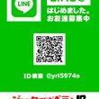 LINE@募集中 +…