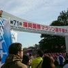 【福岡国際マラソン2017】~東京オリンピックへGO~大迫傑選手&全選手を全力で応援!編の画像