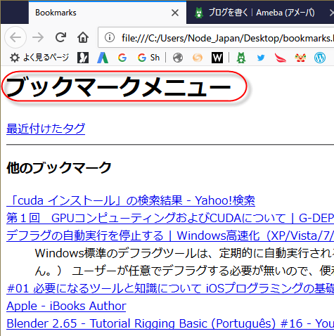 firefox Quantum ブックマーク編集/移動/インポート&エクスポート ...