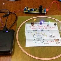 ワイヤレス給電 試作12 モバイルバッテリー化の記事に添付されている画像