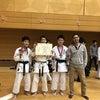 第30回全日本理工科系大学空手道選手権記念大会の画像