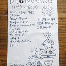 12月のコナビヨダヨ…