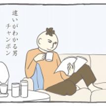 【情報求ム!】チャン…