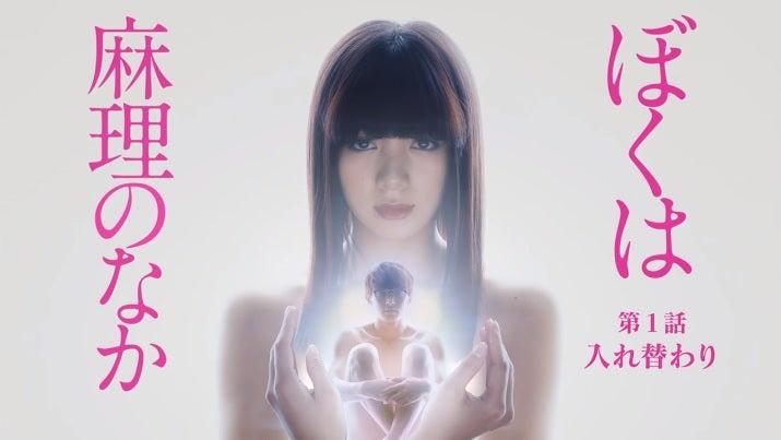 【映画/アイドル/音楽】『ぼくは麻理のなか』の池田エライザちゃんは素晴らしい!コメント
