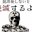 """""""富士見町・県 セシ…"""