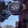 55食堂ランチリニュ…
