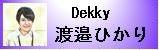 Dekky 渡邉