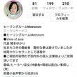 Instagram伝…