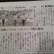朝日新聞でご紹介して…