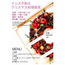 【クリスマスお料理教…