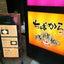 【東京都渋谷区】超乳化スープの家系っぽい二郎系!?〜ちばから渋谷道玄坂店さん〜