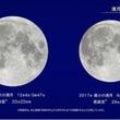 双子座満月のスーパー…