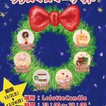 ★クリスマスマーケッ…