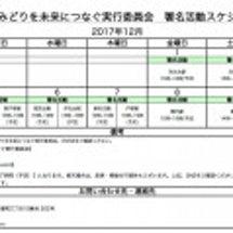 横浜市住民投票実現の…