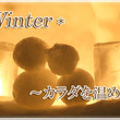 【ショップ】冬の特集…