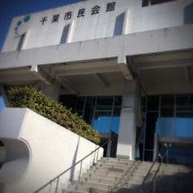 千葉市民会館 大ホー…