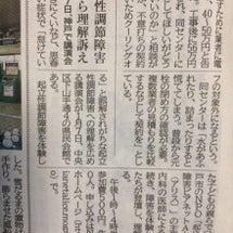 本日の神戸新聞の記事…