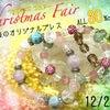 ★クリスマスフェアー★の画像