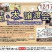 岡山県の多頭崩壊の進展