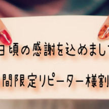 【期間限定!】リピー…