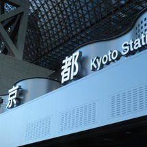 白く輝く京都タワーと…