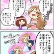 [4コマ]☆はじめて…