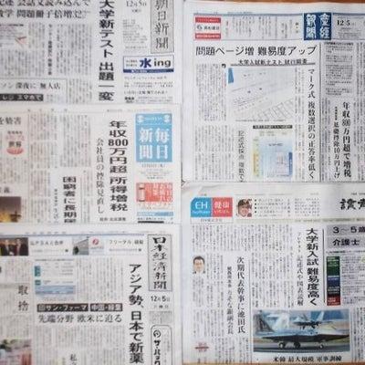 今日の全国紙朝刊1面(12月5日)の記事に添付されている画像