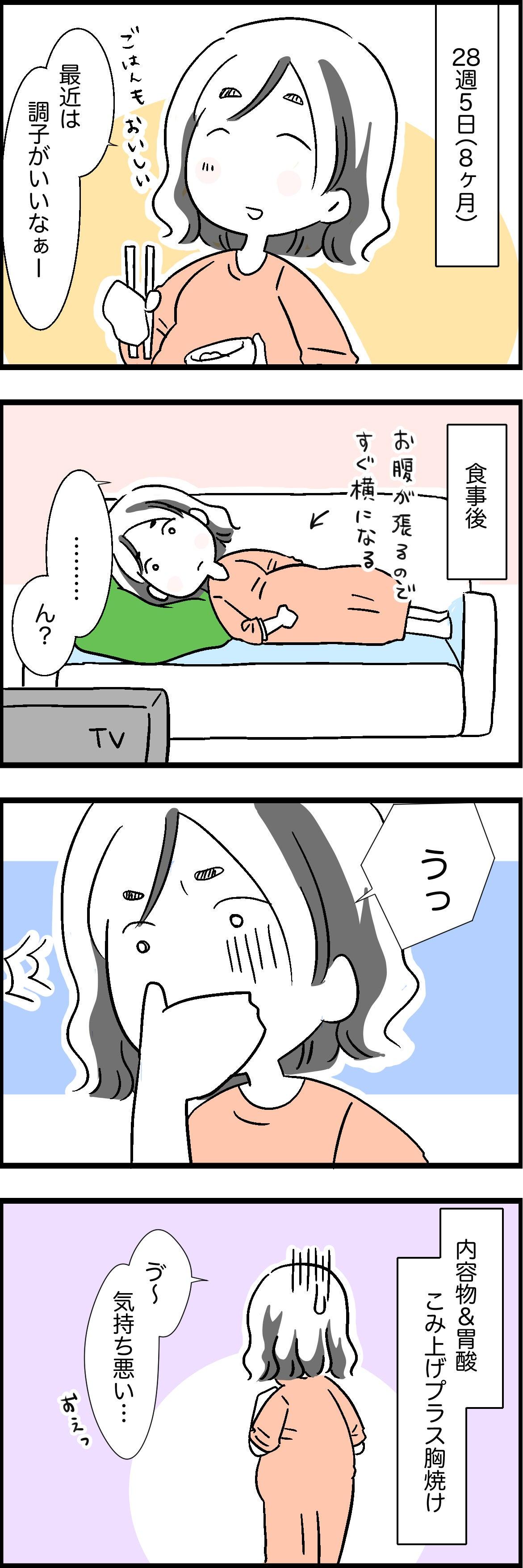 妊娠 中 胸焼け