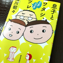 【読書】息子とワタシ…
