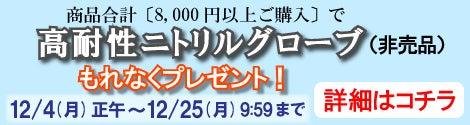 冬の洗車に最適!水が冷たくない作業用手袋を8000円以上でプレゼント!