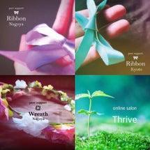 Thrive【1月の…