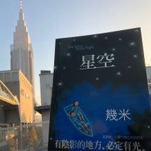 絵本「星空」で中国語…