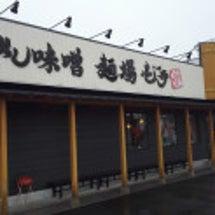 蔵出し味噌 麺場 壱…