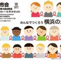 第4回横浜市会定例会