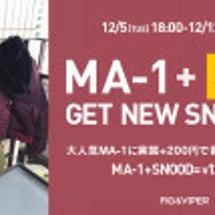 【MA-1に+¥20…