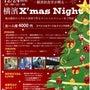 横濱頂食堂クリスマス…