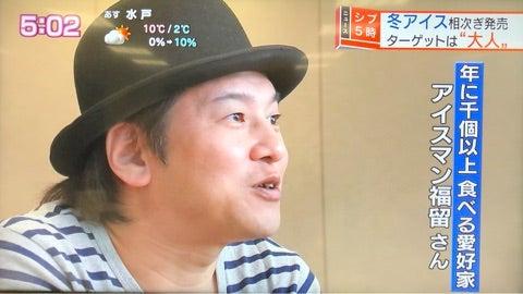 NHK『シブ5時』冬アイス特集 | アイスマンのブログ Powered by Ameba