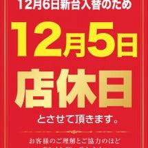 【明日12/6】真昇…
