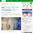 リフォーム産業新聞 …