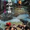 「鬼畜」(1978)岩下志麻様「見事な鬼嫁ぶり」と言われましたなあ