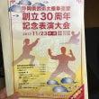 静岡県武術太極拳連盟…