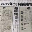 2017ヒット商品番…