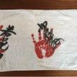相撲観戦のお土産