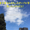 SNS投稿写真の辛口川柳 3連発!の画像