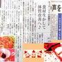 *機関紙 「婦人神戸…