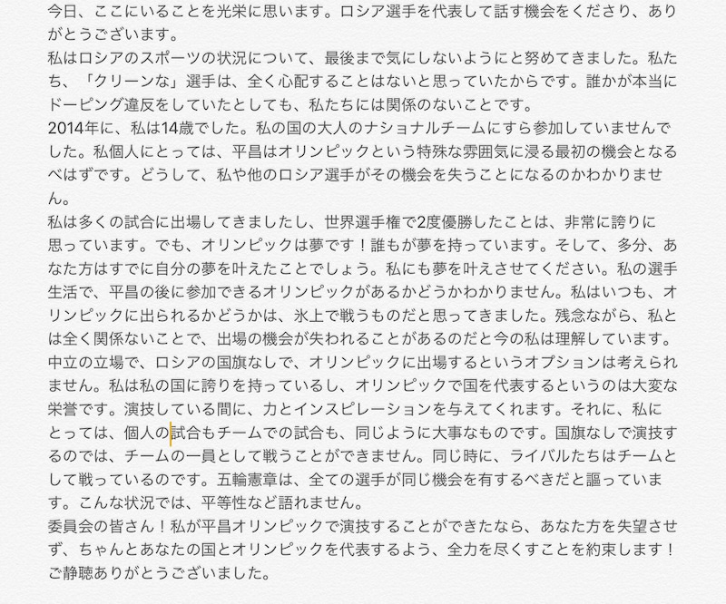 メドちゃんスピーチCocoさん翻訳