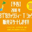 【予告】2018年B…