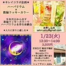 増設!1/23(火)…