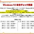 Windows10総…