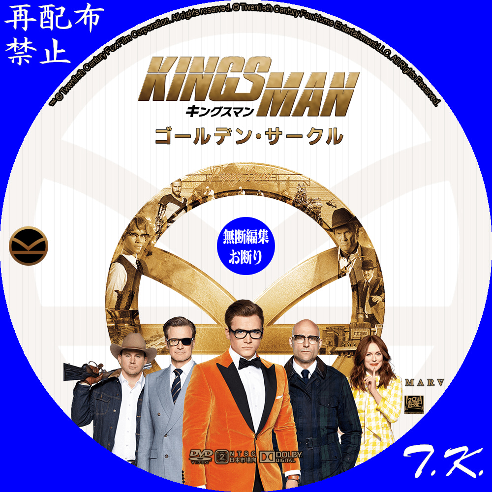 キングスマン:ゴールデン・サークル DVD/BDラベル